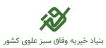 بنیاد خیریه وفاق سبز علوی